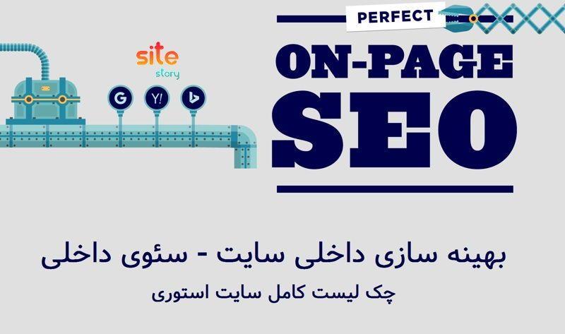 بهینه سازی داخلی سایت - On-page SEO